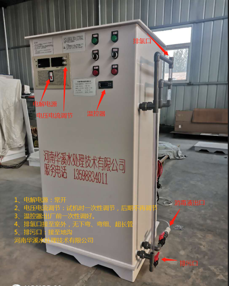 100gh次氯酸钠发生器安装示意图《一》