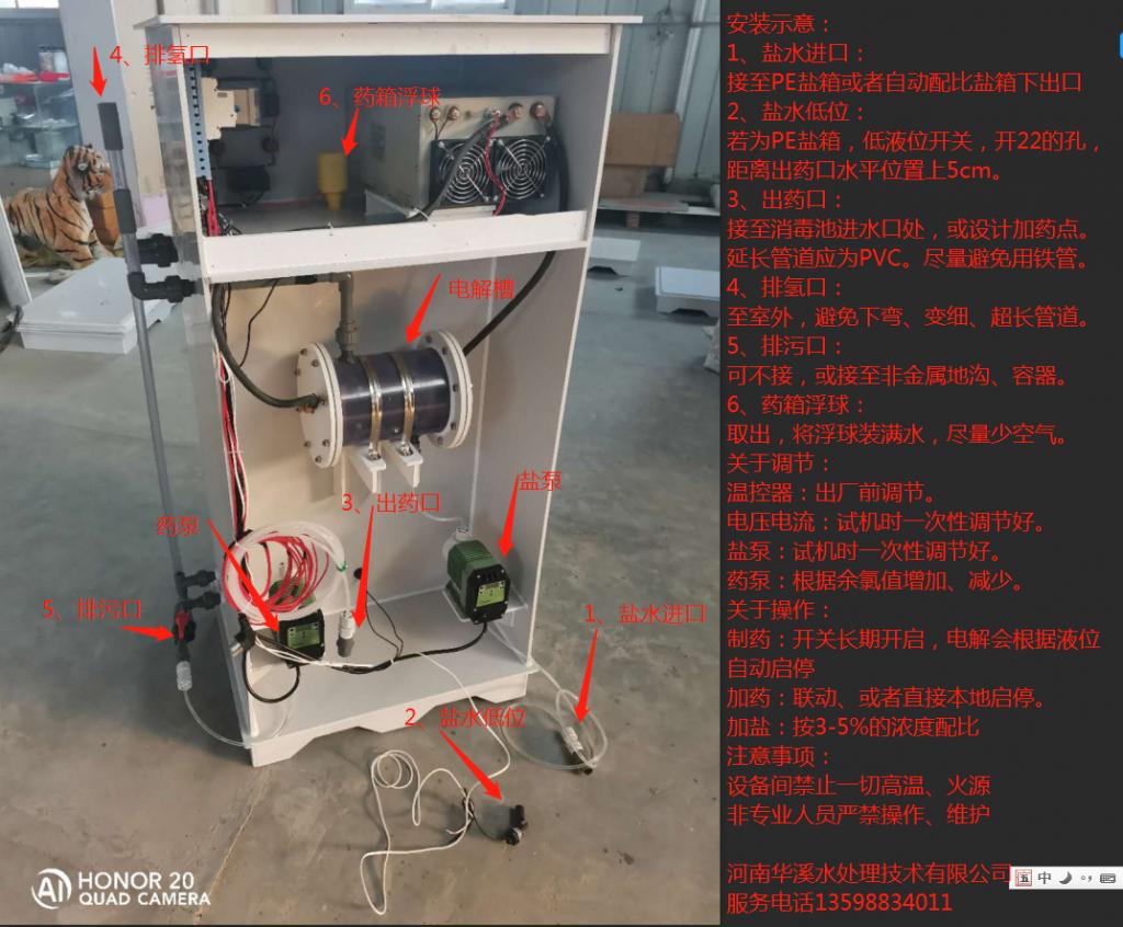 100gh次氯酸钠发生器安装示意图《二》