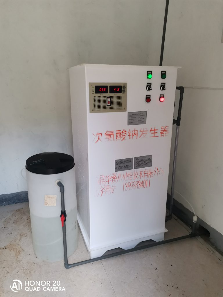 50g/h电解盐次氯酸钠发生器消毒柜2007,次氯酸钠发生器操作规程